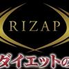ライザップは本当に「結果にコミット」するのか?RIZAPの裏側を徹底解説!