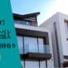 【J-REIT】利回り上昇中の優待銘柄