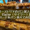【福岡パン屋】Sailer(サイラー)オーストリアのハード系パン食べてみた