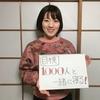 2月9日【吉村南美・1000人TVのおやすみなさい】第67回 番組告知