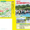5月10日(日)開催予定の第44回富士裾野高原マラソン大会の参加申し込みが始まっています