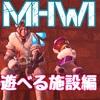 【MHWI】セリエナで遊ぶ編【一部】
