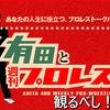 有田と週刊プロレスと3配信開始!!MY喜びの舞!!