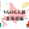 伝説の修学旅行…V6の6人旅・北海道編(「学校へ行こう!MAX」2005年11月1日放送)