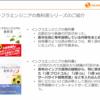 URL変更【レポート】「冴えてる!インフラエンジニアの育て方」を「インフラエンジニアの教科書」著者佐野裕氏が語る