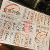 『まんまじぃま』は海鮮が旨いし、居心地もいい良いお店【高円寺飲み屋巡りVol.3】