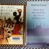 【読書会にて】フランス語の原作と日本語訳と2冊持ち込んでみた