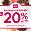 【LINEPay】 久しぶりの還元率20%キャンペーン しかし・・・