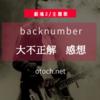 back number「大不正解」感想