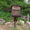 日本百名山18座めは『浅間山』