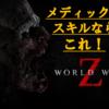 【攻略】World War Z (PS4)  〜メディックのオススメスキル〜