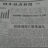 超高額医薬品がいよいよ日本上陸!~バイオテクノロジーで救われる患者とその裏側~