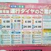 札幌市営交通年末年始ダイヤについて