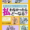 "PDCA日記 / Diary Vol. 691「住民税の謎」/ ""Mystery of Resident Tax"""