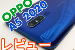 コスパ系スマホ「OPPO A5 2020」ファーストレビュー