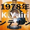 ヤイリギターを購入して岐阜県可児市の工場へメンテナンスに出すまでのお話