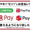 スシローでLINE Pay / PayPay / 楽天ペイ / メルペイ対応開始!なのでLINE Payで支払ってみた