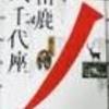 萩原朔美監修『山鹿八千代座ーー玉三郎華麗に舞う』NTT出版1993年