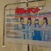 2019/03/13 ニコニコ本社