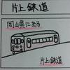 片上鉄道行ってきました【4コマ漫画・岡山観光隠れスポット】