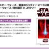 【SW】例の装備で札幌JRタワースターウォーズ特別展示に行ってきた【イベント】