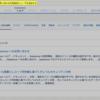 SFDC:サポートへの問い合わせ内容を社内ユーザ共有する際にハマった話