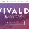 Vimperatorの思い出とVivaldiへの期待