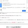 【注意】Googleユーザーのあなた、おめでとうございます←めでたくない