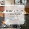 【秩父おすすめカフェ】JURIN's GEO