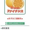 【金融】Orangeファイナンス