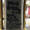 【コンクール結果速報】第31回ヨコハマ・コンペティション