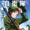 『ミリオタでなくても軍事がわかる講座』 小田中 慎著  そうか、軍隊って、たのしい学校だったのかぁぁぁぁぁ!!!!!
