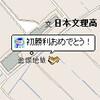祝日本文理勝利(新潟県勢センバツ初勝利)