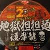 【サンヨー食品株式会社】サッポロ一番 地獄の担担麺 護摩龍 阿修羅2nd ¥250(税別)
