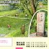 第2510回東京都宝くじ 東京歴史の舞台シリーズNo.19 駒場野公園