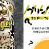 プリングルスのミステリーフレーバー2020。日本のために開発した謎の味。いったい何味⁉︎ ネタバレ注意‼︎