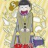 【好きな作品キャラクター】天使?狂気?関係ねー!十四松祭りじゃ!!!【自分語り】