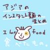 アジアのインスタント麺の食レポ一覧【まとめ】