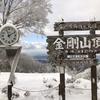 1月25日 金剛山の引率登山