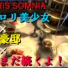 【CINERIS SOMNIA(キネリス・ソムニア)】#13 ゴスロリ美少女×超豪邸×まだ続くよ!【ぽてと仮面】