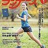 【ダイエット目的のランニング①】諏訪湖ハーフマラソン