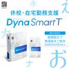 ダイナフォント収録DynaSmart T期間限定無料