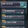 【モンスト】今回は計画的にっ!!!!!【覇者の塔】