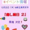 このタイミングで「癒し縁日2」開催します!