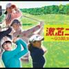 ゴルフ上達に役立つTV番組、激芯ゴルフの16~20回のまとめ!