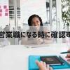 事務の仕事から営業職へ異動したい人が必ず確認しておくべきこと3つ