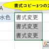 【エクセル】書式のコピー&ペースト3つの方法!~非効率な方法を選んでしまってはいませんか?~