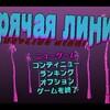 Steam版Hotline Miami、日本語の訳とフォントがスパイクチュンソフト版と同等になるアップデートが適用される