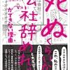 『「死ぬくらいなら会社辞めれば」ができない理由(ワケ)』著者汐街コナ、監修ゆうきゆうが、未来屋書店イオンモール鹿児島店でビジネスカテゴリーで1位獲得