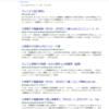 Google、敗れたり。